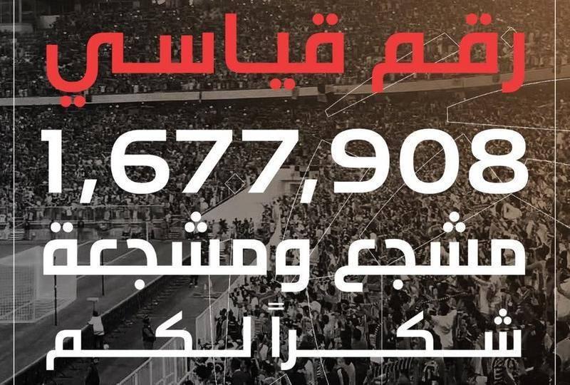 الجماهير تكسر الرقم القياسي السابق في الدوري السعودي للمحترفين