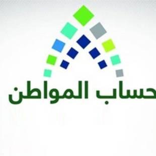 """""""حساب المواطن"""" يعلن بدء إيداع دفعة مايو"""