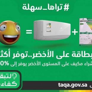 #لتبقى: شراء (مكيف) على المستوى الأخضر يوفر إلى 40 % من استهلاك الكهرباء