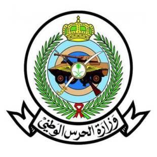 الحرس الوطني | فتح باب القبول برتبة وكيل رقيب، عريف، جندي لحملة الثانوية فمافوق للنساء