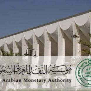 """""""مؤسسة النقد"""" تحدد أوقات عمل البنوك وشركات التأمين خلال شهر رمضان المبارك"""