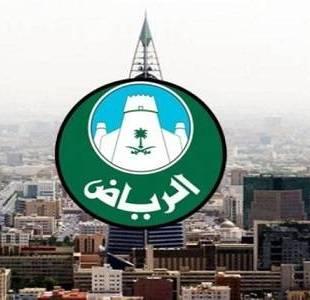 أمانة الرياض تعلن عن وظائف شاغرة