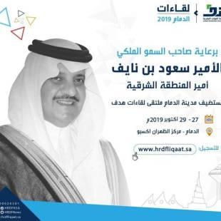 """أمير المنطقة الشرقية يدشن أعمال وفعاليات ملتقى لقاءات """"هدف"""" بالدمام"""