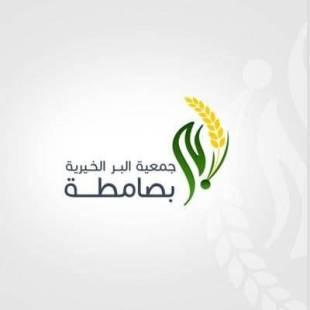 جمعية بر صامطة تودع أكثر من ٢٢٠ ألف ريال مساعدات للأيتام
