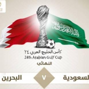نهائي كأس الخليج العربي بين السعودية والبحرين