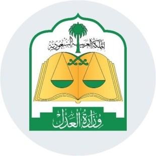 عاجل / وزير العدل يصدر قراراً بإلغاء إيقاف الخدمات ووضع ضوابط للحبس التنفيذي