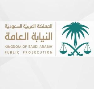 النيابة العامة تكشف عن عقوبة إنتاج صور أو مقاطع فيديو لمخالفة أمر منع التجول أو التحريض عليه