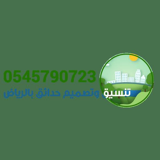 تنسيق حدائق بالرياض 0545790723