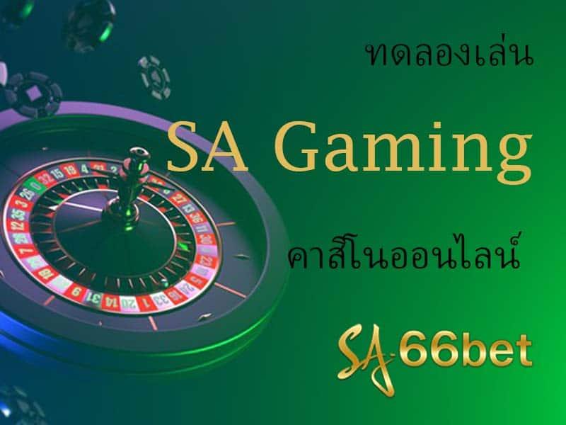 SA Gaming ทดลองเล่น คาสิโนออนไลน์