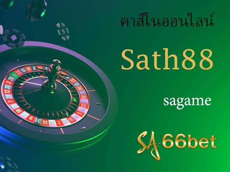 Sath88 คาสิโนออนไลน์ sagame