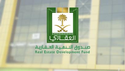 المستشار العقاري .. خدمة جديدة من صندوق التنمية العقارية السعودية