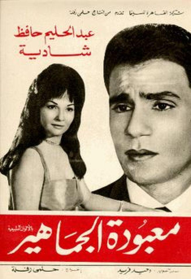 شادية دلوعة السينماوملف كامل عن مشوارها الفنى وحياتها 9