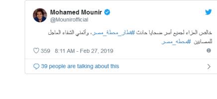 كبار الفنانين والفنانات العرب ينعون ضحايا محطة مصر 6