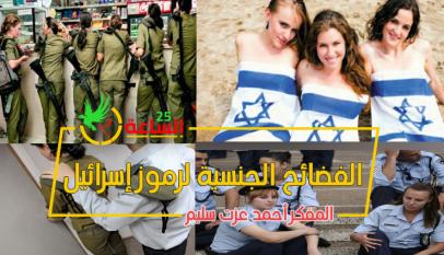 الفضائح الجنسية فى إسرائيل