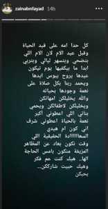 """بمناسبة عيد الام ابنة هيفاء وهبي """"بعض الأمهات حرام فيهن كلمة أم """" 3"""
