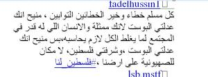 رواد انستغرام يردون على هيفاء حسين بخصوص الاقصى قبلة اليهود 1