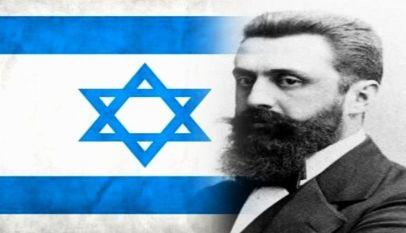 الصهيونية