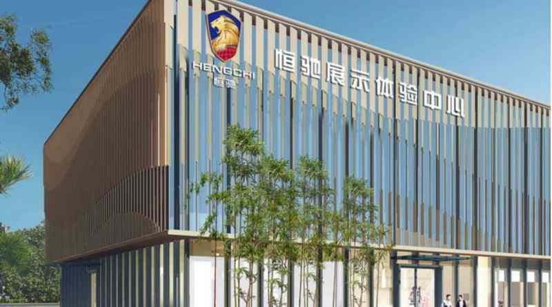 Hengchi Markenwelt, wie sie in den Metropolen entstehen soll