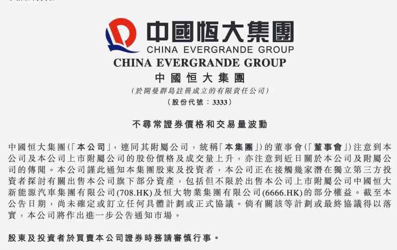 Bekräftelse av försäljningsförhandlingarna för Auto Group