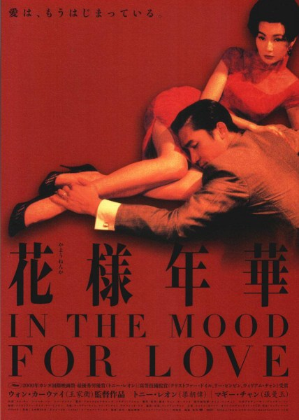 Cartel In the mood for love