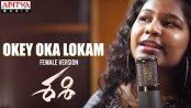 Okey Oka Lokam Female Version Song Lyrics
