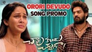 Orori Devudo Song Lyrics