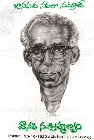 Dasari Subrahmanyam