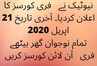 Navttc Free Online Course 2020 - Kamyab Jawan Program 1