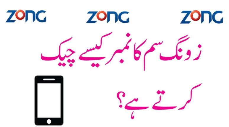 How to Find Zong Number