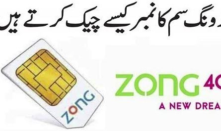 How to Check Zong Number SIM Using Code without Balance