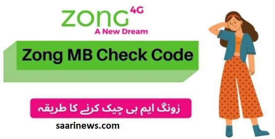 How to Check Zong MBs, - Zong MB's Check Code - Free Internet Code, 2021,