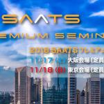 SAATSプレミアムセミナーは本日18時で締め切ります