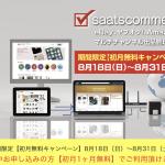 SAATSコマース ヤフオクの全体機能、出品機能についてご紹介!