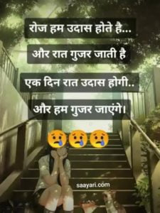 sad shayari two lines saayari
