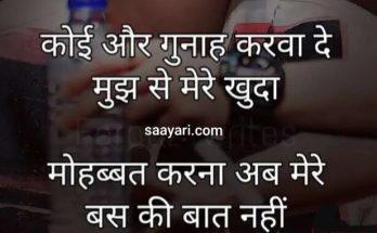 two line sad shayari saayari in hindi