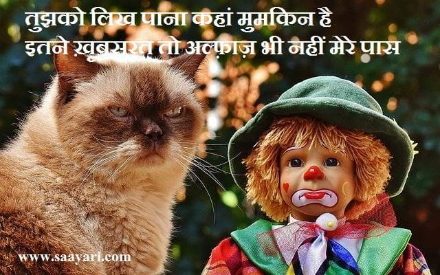 two line best shayari