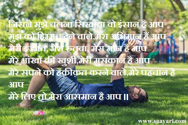 Father day quotes in hindi | father day status in hindi