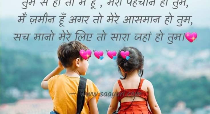syari-hindi-sayari