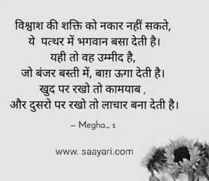 vishwash k uper shayari hindi