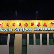 Welcome Seafood Restaurant, Kota Kinabalu, Sabah, Borneo, Malaysia - SabahBah.com