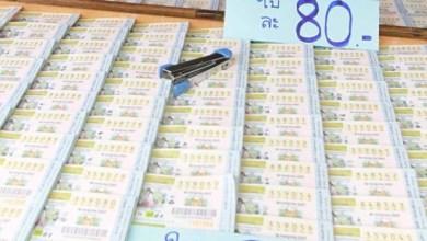 Photo of Цена на лотерейные билеты не может быть выше 80 бат