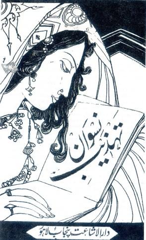 Tahzib un-Niswan