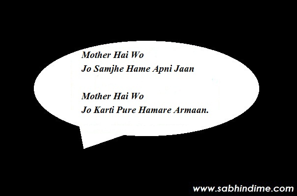 Mother's Day Top Sweet Heart Touching Shayari, SMS, Quotes, Status,Messages For Facebook/Watsapp In Hindi