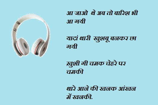Rajasthani Love Shayari/Watsapp Message/SMS/Quotes