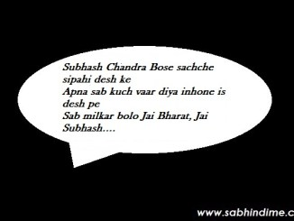 Subhash Chandra Bose Slogan, Quotes, Shayari, Thoughts Slogan in Hindi