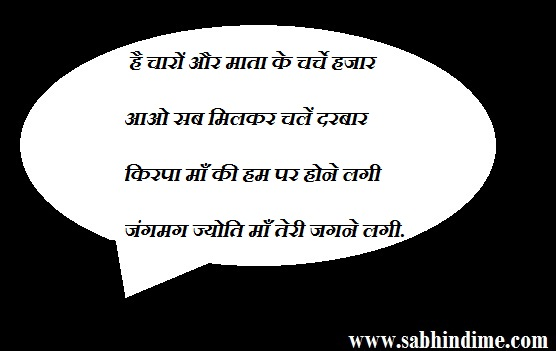Navratri Top Wishes/SMS/Quotes/Watsapp Message/Shayari In Hindi