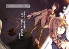 Isekai_Sagishi_no_Consulting_Volume_01_Illustration_03_sabishiidesu.com