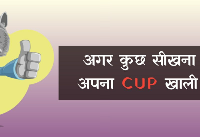 Hindi Moral Story, hindi moral story, hindi blogs, Hindi, Self Improvement in Hindi, Health Tips in Hindi, Life Lessons in Hindi, Facts & Knowledge in Hindi, Money Mantra, Love Tips in Hindi, hindi motivation, successful kaise bane, safalta ke sutra, safalta ke niyam, Success blog in Hindi, New Hindi Blog, Education Blog in Hindi, sab safal, सफलता के सूत्र, success tips in hindi, success mantra in hindi,