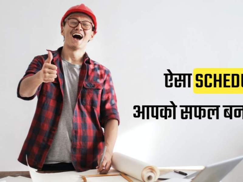 How to Achieve more in less time in Hindi,How to Achieve more in less time in Hindi, achieve more in less time, time management tips in hindi, time management rule in hindi, how to stop wasting time in hindi, how to create schedule in hindi, schedule of successful people in hindi,