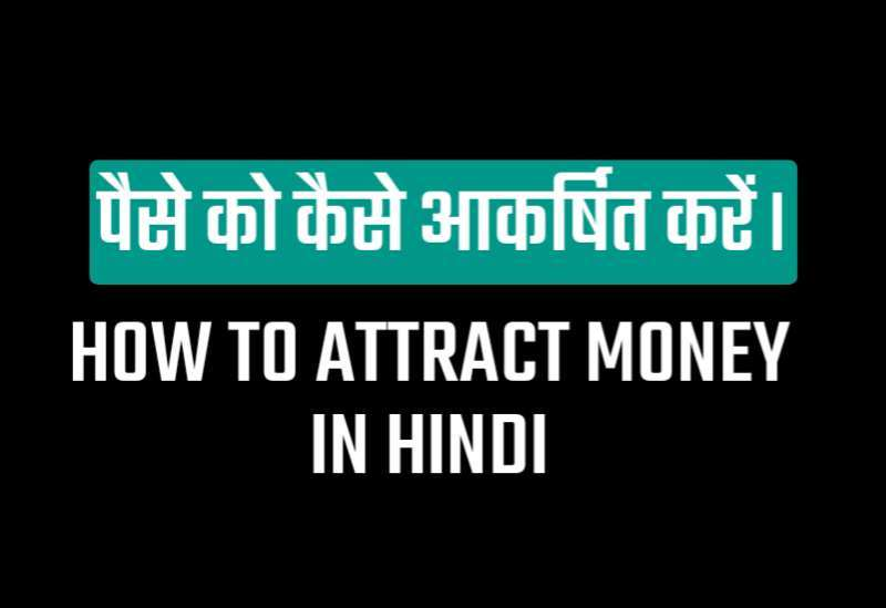Success Mantra in Hindi, Self Improvement in Hindi, Health Tips in Hindi, Life Lessons in Hindi, Facts & Knowledge in Hindi, Money Mantra, Love Tips in Hindi, पैसे को आकर्षित करें, how to attract money in Hindi, Ameer Kaise bane,